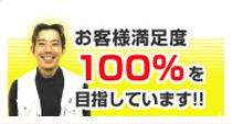 お客様満足度100%を目指しています!!